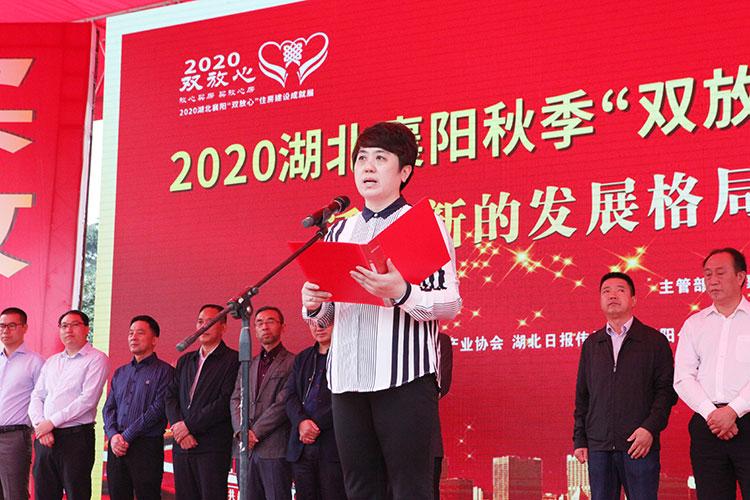 湖北省房地产业协会秘书长盛婷在开幕式上的致辞