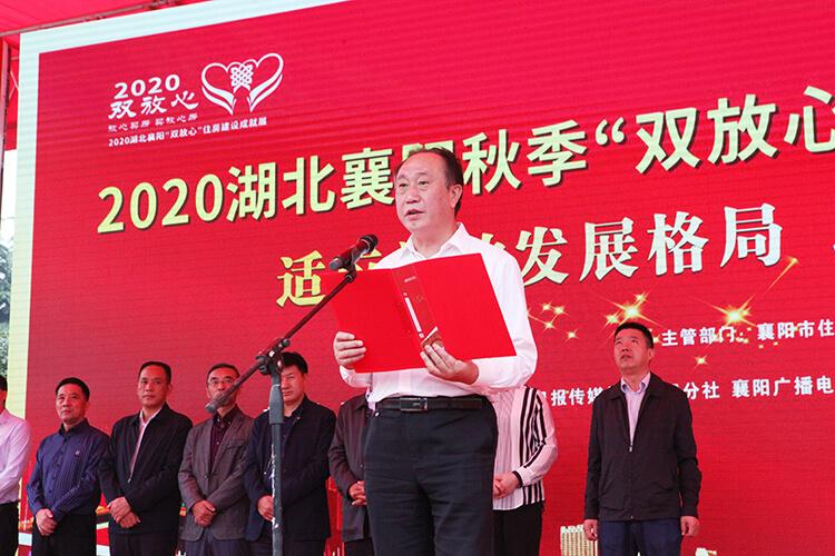 襄阳市政府副秘书长王顺群宣布开幕