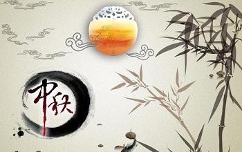 中秋节的来历 -中秋佳节 共聚一 堂 金九时节 情溢中秋 中秋节专题